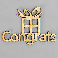 """Слова из дерева """"Congrats!_подарок"""" - 9,1 х 6,4 см"""