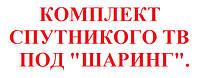 "Комплект спутникового ТВ под ""ШАРИНГ""."