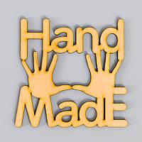 """Слова из дерева """"Hand made"""" - 6,2 х 6 см"""