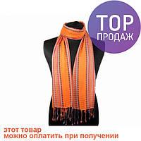 Шарф Оrange / аксессуары для одежды
