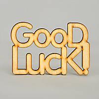 """Слова из дерева """"Good luck!"""" - 9,5 х 6,4 см"""