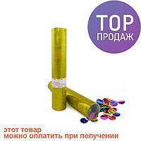 Хлопушка 30 см с монетами СУПЕР / товары для вечеринки