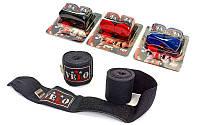 Бинты боксерские профессиональные (2шт) хлопок с эластаном AIBA 4080-4,5 (4,5м, цвета в ассортименте)
