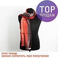 Шарф Вrown / аксессуары для одежды