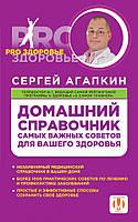 Домашний справочник самых важных советов для вашего здоровья, 978-5-699-68517-2
