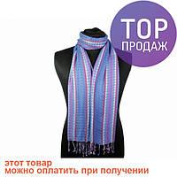 Шарф Вlue / аксессуары для одежды