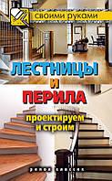 Лестницы и перила. Проектируем и строим, 9785386060596, 978-5-386-06059-6