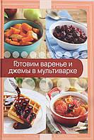 Готовим варенье и джемы в мультиварке, 978-5-699-71842-9