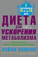 Диета для ускорения метаболизма, 978-5-227-04964-3