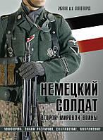 Немецкий солдат Второй мировой войны. Униформа, знаки различия, снаряжение и вооружение, 978-5-699-7