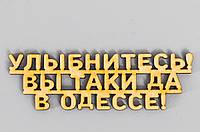 """Слова из дерева """"Улыбнитель Вы таки да в Одессе"""" - 9,5 х 3 см"""