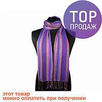 Шарф Рurple / аксессуары для одежды