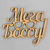 """Слова из дерева """"Мега Боссу!"""" - 7,7 х 6,4 см"""