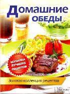 Домашние обеды. Золотая коллекция рецептов, 978-5-9910-2223-1, 9785991022231