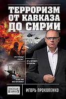 Терроризм от Кавказа до Сирии, 978-5-699-87057-8