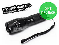 Светодиодный ручной фонарь фонарик X-Balog BL-1831-XML-T6