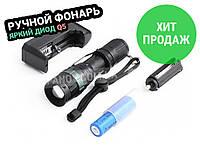 Светодиодный ручной фонарь фонарик X-Balog BL-8455 Q5