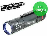 Светодиодный ручной фонарь фонарик X-Balog XML BL-T613-T6