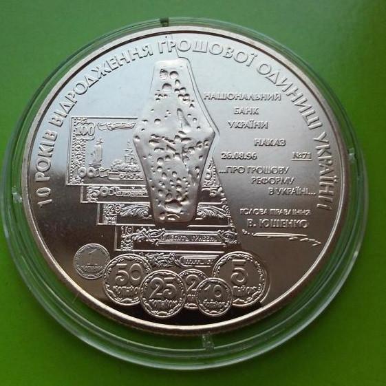 161 / 5 гривень 2006 Україна — 10 років відродження грошової одиниці України — гривні