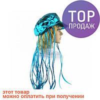 Кепка женская с косичками (голубая) / аксессуары для волос
