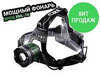 Светодиодный налобный фонарь фонарик на голову X-Balog BL-2188 XML T6