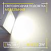 Светодиодный накладной светильник для подсветки мебели LedLight 3W 4500К WH (белый квадрат)