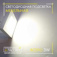 Светодиодный накладной светильник для подсветки мебели LedLight 3W 4500К WH (белый квадрат), фото 1