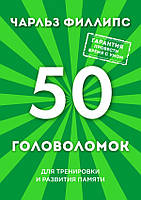 50 головоломок для тренировки и развития памяти, 978-5-699-89389-8