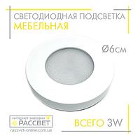 Светодиодный накладной светильник для подсветки мебели LedLight 3W 4500К WH (белый круг), фото 1