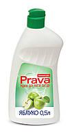 Жидкость для мытья посуды яблоко Prava 0,5 л