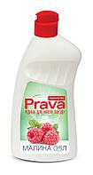 Жидкость для мытья посуды малина Prava 0,5 л