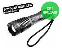 Светодиодный ручной фонарь фонарик X-Balog BL-1837 XML T6