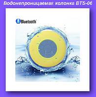 Водонепроницаемая BLUETOOTH колонка BTS-06,Колонка для ванной комнаты