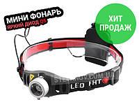 Светодиодный налобный фонарь фонарик на голову X-Balog TK-37 Q5