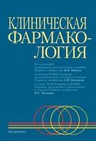 Под ред. Бабака О.Я., Беловола А.Н., Чекмана И.С. Клиническая фармакология