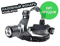 Светодиодный налобный фонарь фонарик на голову X-Balog BL-2199 XML T6
