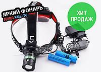 Светодиодный налобный фонарь фонарик на голову X-Balog T06-T6 XML T6