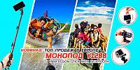 Беспроводной монопод для селфи YUNTENG YT-1288 Bluetooth + Zoom