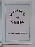 Туристический путеводитель по Сирии, фото 2