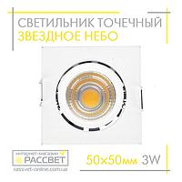 """Светодиодный встраиваемый точечный светильник """"звездное небо"""" LedLight G774S 3W 4100K 300Lm"""