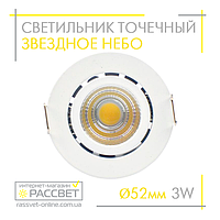 """Светодиодный встраиваемый точечный светильник """"звездное небо"""" LedLight G770R 3W 4100K 300Lm"""