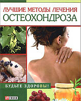 Тумко. Лучшие методы лечения остеохондроза