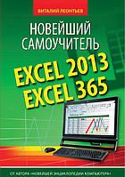 Excel 2013/365. Новейший самоучитель, 978-5-373-06052-3