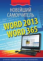 Word 2013/365. Новейший самоучитель, 978-5-373-06050-9
