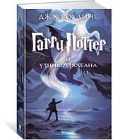 Гарри Поттер и узник Азкабана (+ эксклюзивная стерео-варио открытка), 978-5-389-07788-1