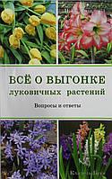 Все о выгонке луковичных растений, 978-5-93395-346-3