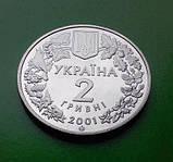 2 ГРИВЕНЫ 2001 УКРАЇНА — МОДРИНА ПОЛЬСЬКА, фото 2
