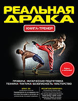 Реальная драка. Книга-тренер, 978-5-699-69889-9