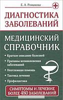 Диагностика заболеваний. Медицинский справочник, 978-5-9910-3199-8
