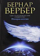 Вербер. Империя ангелов, 978-5-386-08284-0